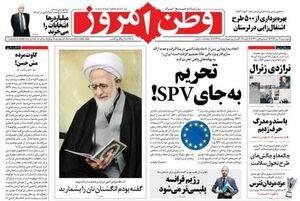 صفحه نخست روزنامههای چهارشنبه ۱۹ دی