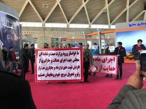 فیلم/ تجمع شاکیان خودروسازیها در نمایشگاه خودرو تهران
