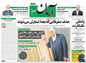 ابتکار: دیپلماسی ایران بعد از انقلاب اسلامی، اشتباه بود!/ ارگان دولت: در انتخابات 84 تقلب شده است!