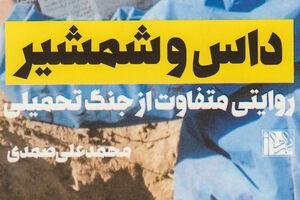 کدام جمله «هاشمی رفسنجانی» فرماندهان را بههمریخت؟