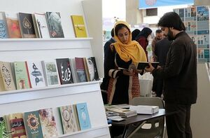 زمان آغاز به کار نمایشگاه کتاب تهران