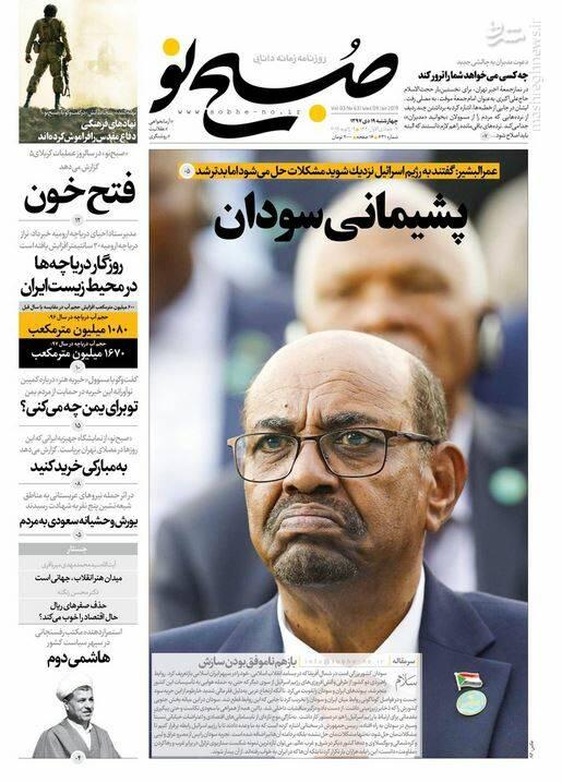 صبح نو: پشیمانی سودان