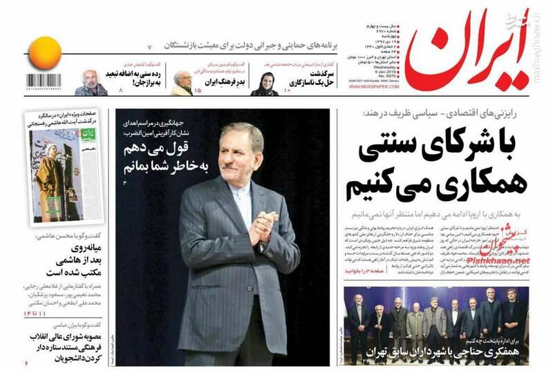 ایران: با شرکای سنتی همکاری میکنیم