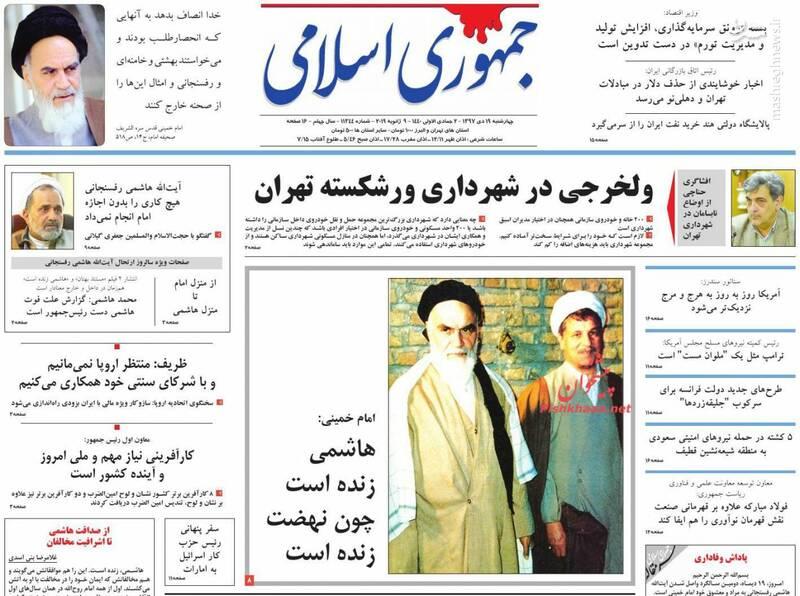 جمهوری اسلامی: ولخرجی در شهرداری ورشکسته تهران
