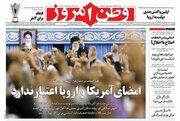 عکس/ صفحه نخست روزنامههای پنجشنبه ۲۰ دی
