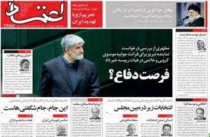 صفحه نخست روزنامههای پنجشنبه ۲۰ دی