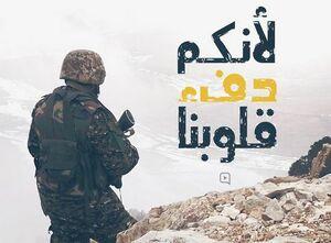پربازدیدترین هشتگ این روزها در لبنان +تصاویر