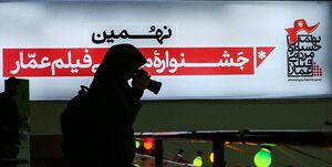 کنایه مادر شهید به کلید روحانی/ شورش علیه سازندگی «فانوس» گرفت/ مصطفی شوقی: حتی نگذاشتند یک اکران خصوصی داشته باشیم + تصاویر