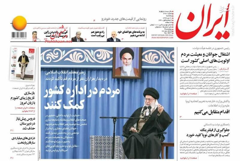 ایران: مردم در اداره کشور کمک کنند