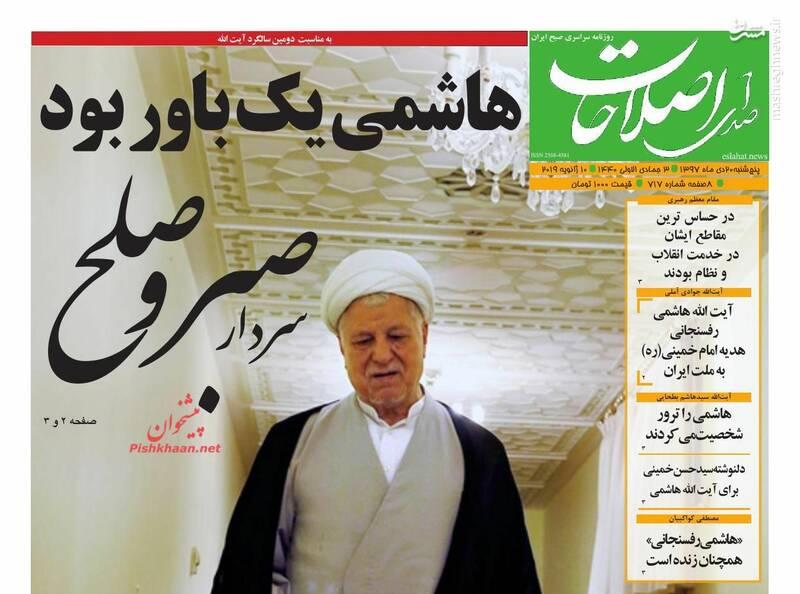 صدای اصلاحات: هاشمی یک باور بود / سردار صبر و صلح