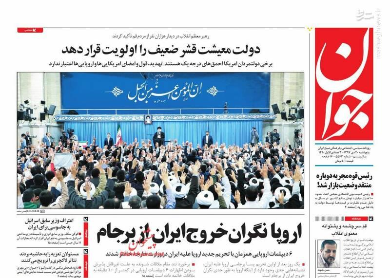 جوان: اروپا نگران خروج ایران از برجام