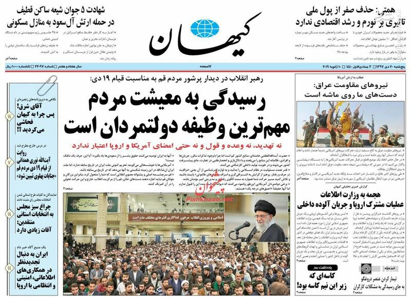 کیهان: رسیدگی به معیشت مردم مهمترین وظیفه دولتمردان است