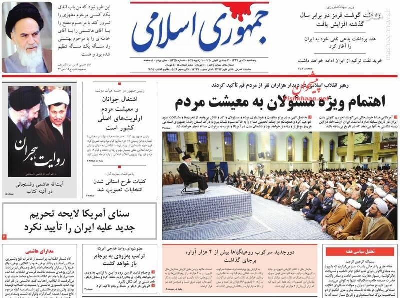 جمهوری اسلامی: اهتمام ویژه مسئولان به معیشت مردم