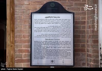 2427428 - از یادگاری های ماندگار امیرکبیر