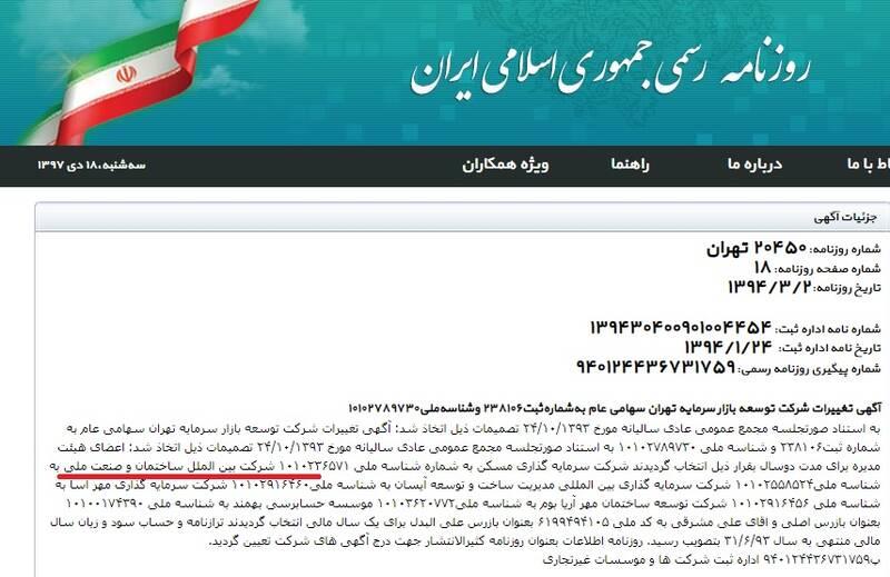 کلاه گشادی که بر سر دولت رفت! +سند