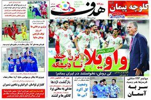 عکس / تیتر روزنامههای ورزشی شنبه ۲۲ دی