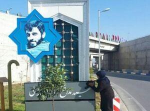 مادری عکس پسر شهیدش را در خیابان تمیز کرد +عکس