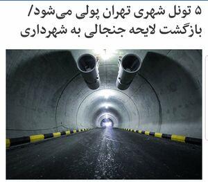 پولی کردن تهران برای انتخابات