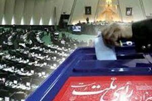 طرح استانی شدن انتخابات مجلس؛ باید ها و نباید ها؛ معایب و مزایا - کراپشده