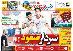 روزنامه ورزشی 23 دی