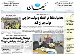 صفحه نخست روزنامههای یکشنبه ۲۳ دی
