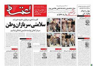 روزنامه حامی دولت: اینکه بگوییم اروپا پشت ماست، یک رویاست/همکار «آشنا»: باید رضایت آل سعود را جلب کنیم!