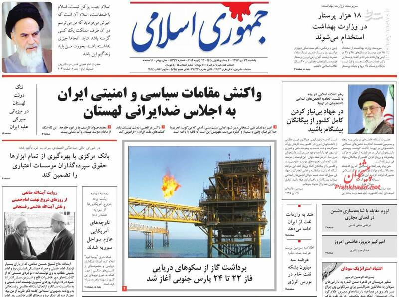 جمهوری اسلامی: واکنش مقامات سیاسی و امنیتی ایران به اجلاس ضدایرانی لهستان