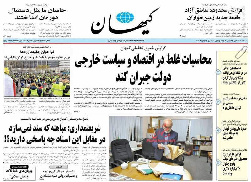 کیهان: محاسبات غلط در اقتصاد و سیاست خارجی دولت جبران کند