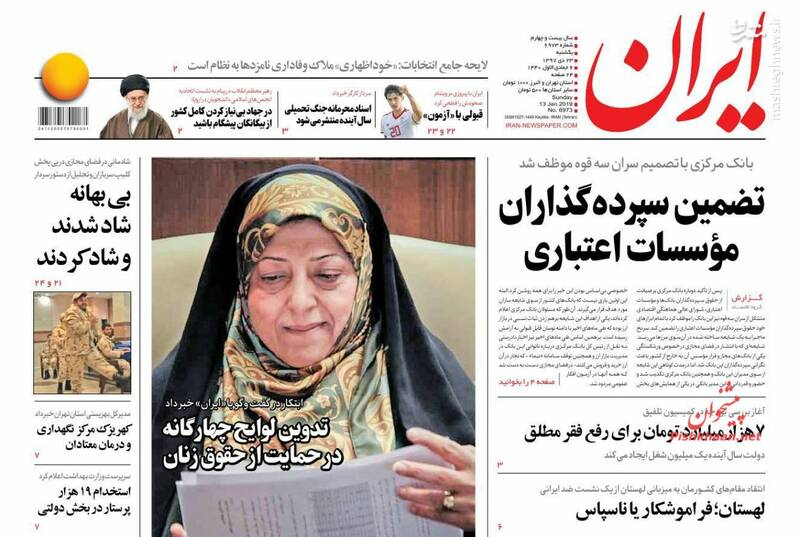 ایران: تضمین سپردهگذاران موسسات اعتباری