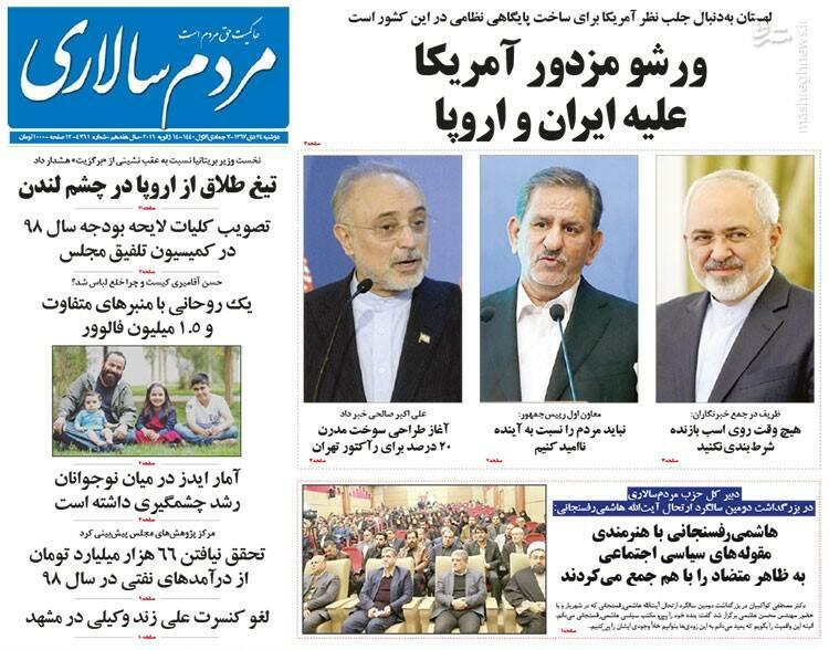مردم سالاری: ورشو مزدور آمریکا علیه ایران و اروپا