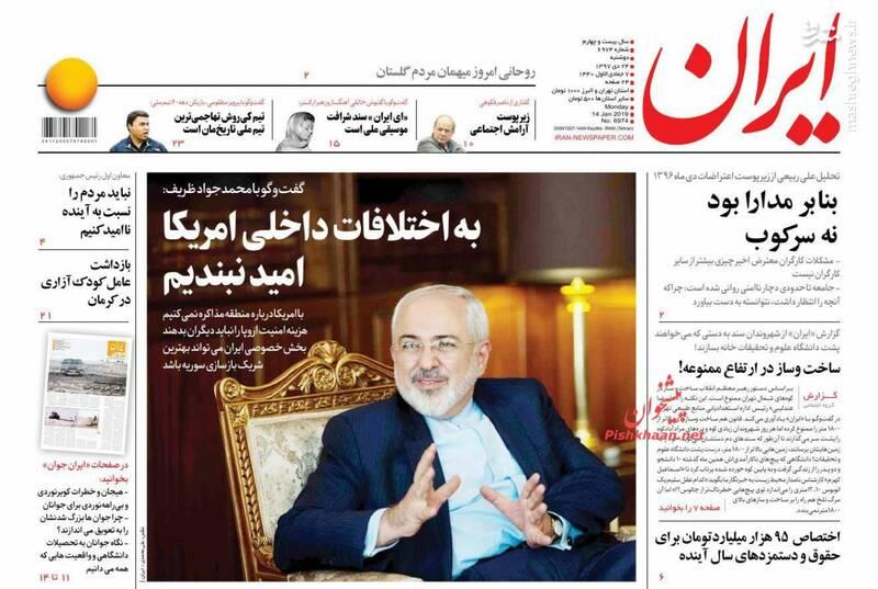 ایران: به اختلافات داخلی امریکا امید نبندیم