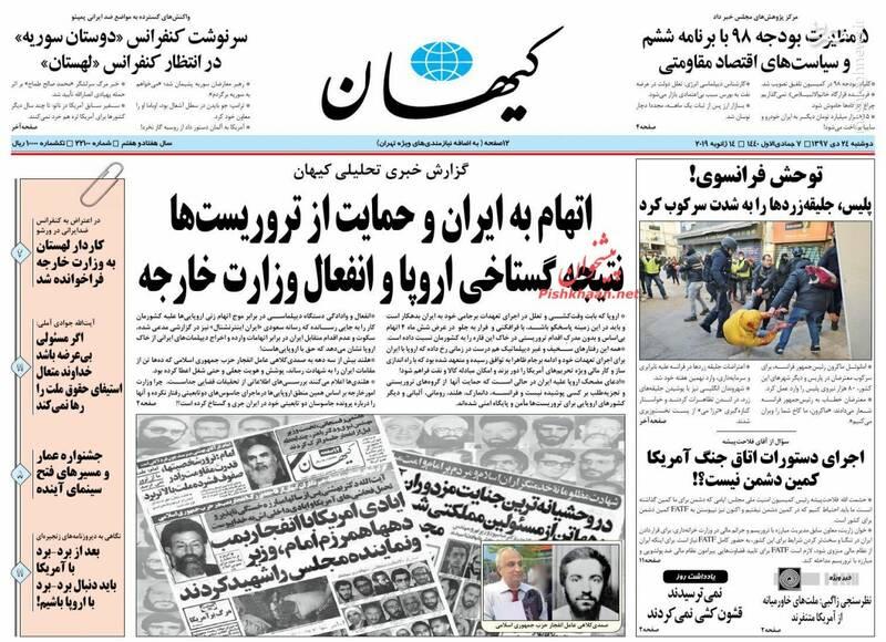 کیهان: اتهام به ایران و حمایت از تروریستها نتیجه گستاخی اروپا و انفعال وزارتخارجه