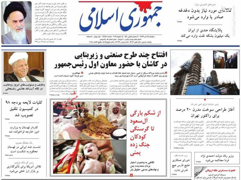 جمهوری اسلامی: از شکم بارگی آل سعود تا گرسنگی کودکان جنگزده یمنی