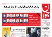 عکس/صفحه نخست روزنامههای سهشنبه ۲۵ دی