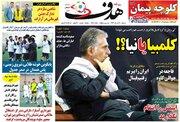 عکس/ تیتر روزنامههای ورزشی سهشنبه 25 دی