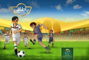 کارتون فوتبالیستهای ایرانی با عنوان انیمیشن پاطلایی تولید شد+عکس