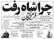 عکس/صفحه نخست روزنامههای چهارشنبه۲۶دی