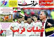عکس/ تیتر روزنامه ها پیش از دیدار ایران و عراق