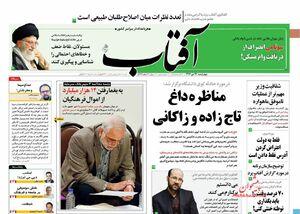صفحه نخست روزنامههای چهارشنبه۲۶دی