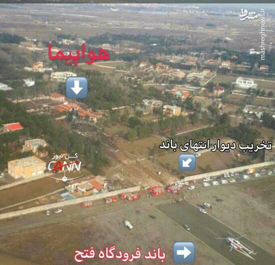 عکس هوایی از مسیر خارج شدن بوئینگ٧٠٧