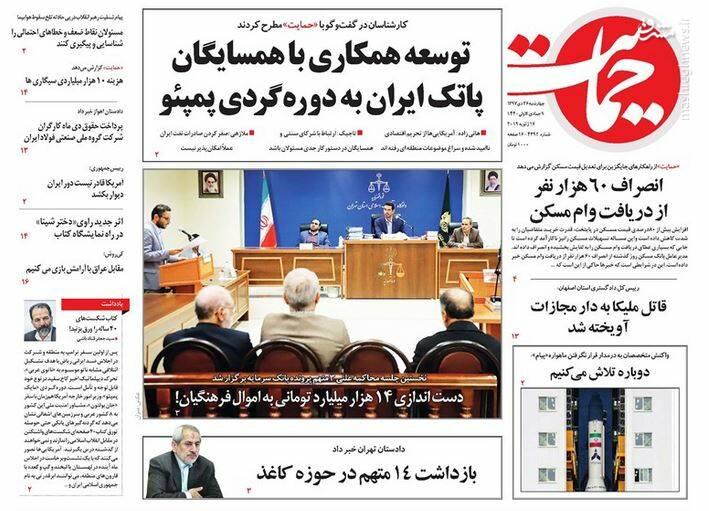 حمایت: توسعه همکاری با همسایگان بانک ایران به دورهگردی پمپئو