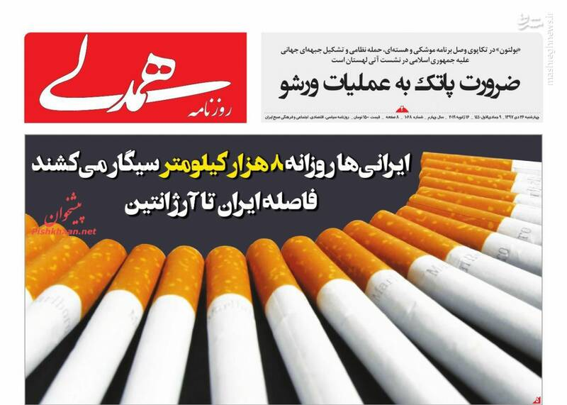 همدلی: ایرانیها روزنانه ۸ هزار کیلومتر سیگار میکشند؛ فاصله ایران تا آرژانتین