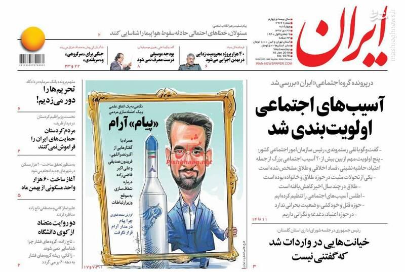 ایران: آسیبهای اجتماعی اولویت بندی شد
