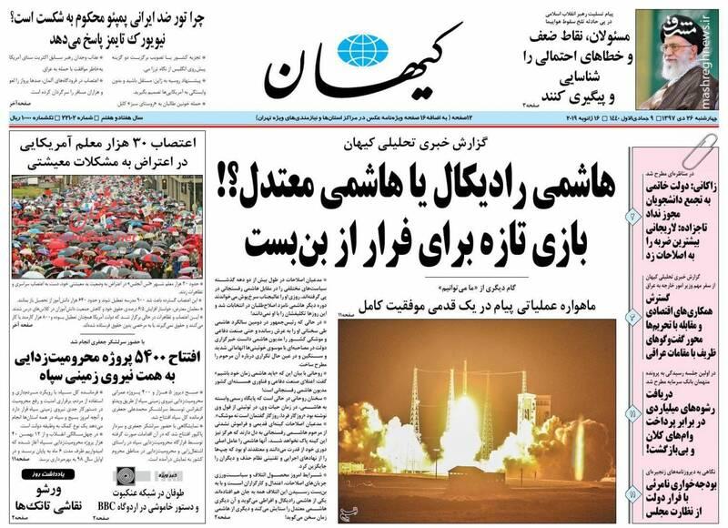 کیهان: هاشمی رادیکال یا هاشمی معتدل!