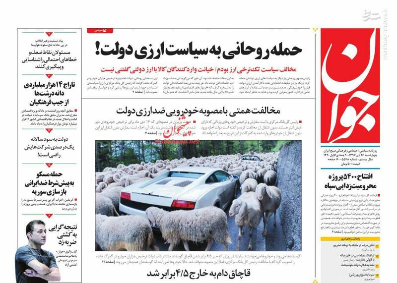 جوان: حمله روحانی به سیاست ارزی دولت!