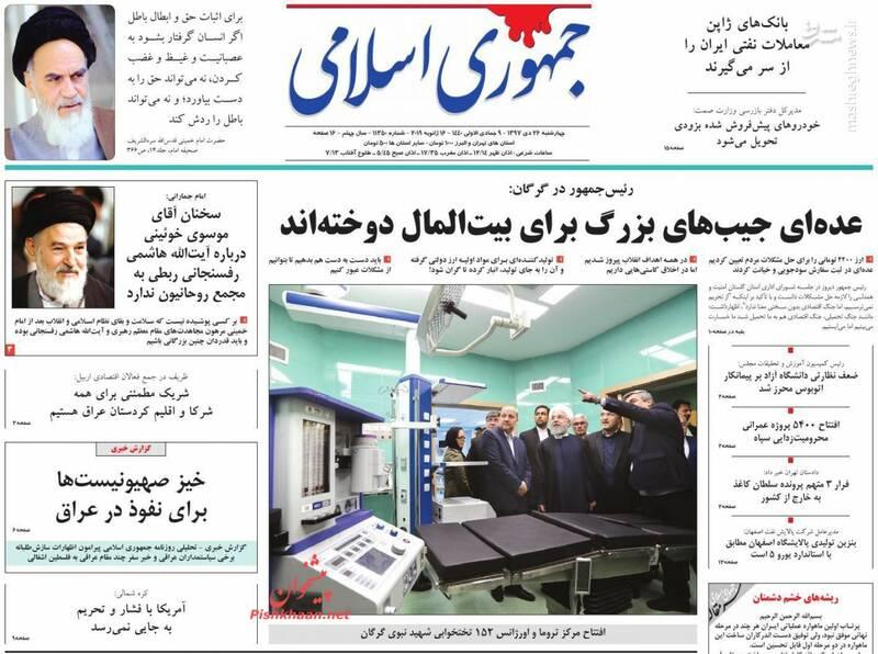 جمهوری اسلامی: عدهای جیبهای بزرگ برای بیتالمال دوختهاند