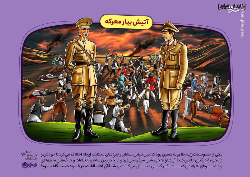عکس/ روایت رهبرانقلاب از واقعیتهای رژیم پهلوی