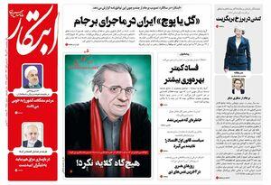 صفحه نخست روزنامههای پنجشنبه ۲۷ دی