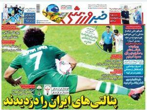 عکس/ تیتر روزنامههای ورزشی پنجشنبه 27 دی