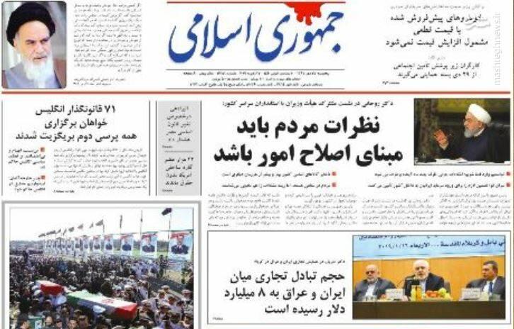 جمهوری اسلامی: نظرات مردم باید مبنای اصلاح امور باشد